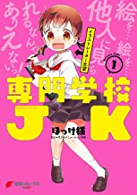 表紙: 専門学校JK(1) (電撃コミックスNEXT) | 代々木アニメーション学院