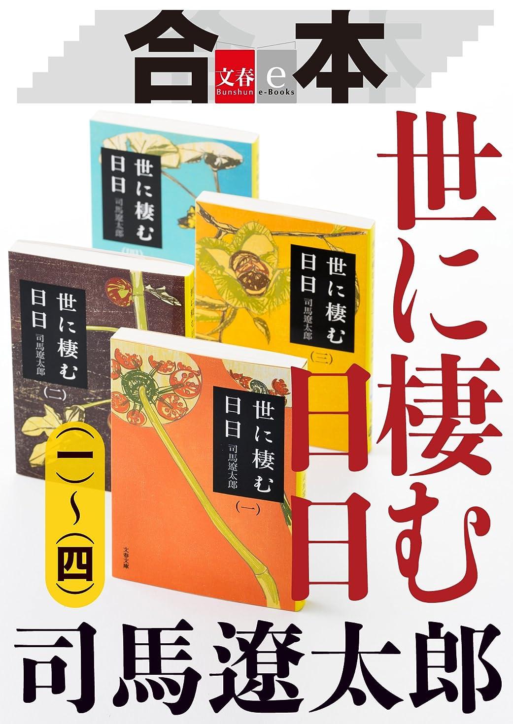 保持ジェーンオースティン密合本 世に棲む日日(一)~(四)【文春e-Books】