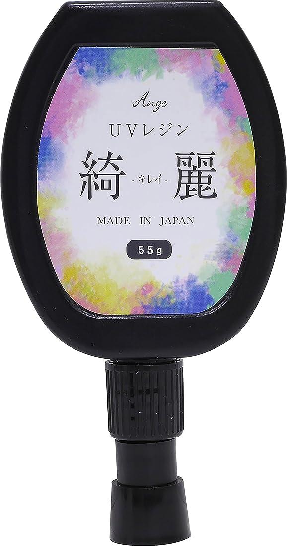ふりをする前部ボーカルアンジュ UVレジン液 綺麗 55g AG-4540
