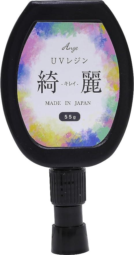 熱受信喜びアンジュ UVレジン液 綺麗 55g AG-4540