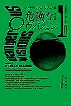 表紙: 危険なヴィジョン〔完全版〕 1 (ハヤカワ文庫SF) | 伊藤 典夫・他