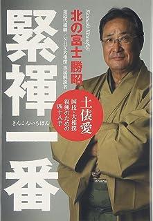 緊褌一番—土俵愛 国技・大相撲復興のための四十八手