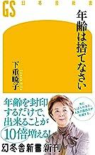 表紙: 年齢は捨てなさい (幻冬舎新書) | 下重暁子