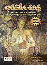 Indian History Telugu (Revised & Updated)