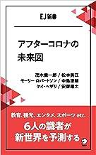 表紙: アフターコロナの未来図ーー教育、観光、エンタメ、スポーツ etc. 6人の識者が新世界を予測する EJ新書 (アルク ソクデジBOOKS)   松本 美江