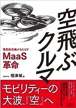 表紙: 空飛ぶクルマ 電動航空機がもたらすMaaS革命 | 根津 禎
