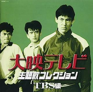 大映テレビ主題歌コレクション~TBS編~