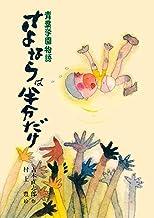 表紙: 青葉学園物語 さよならは半分だけ (こども文学館) | 吉本直志郎
