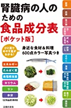 表紙: 腎臓病の人のための食品成分表[ポケット版] | 主婦の友社
