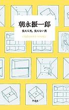 表紙: 朝永振一郎 見える光、見えない光 (STANDARD BOOKS) | 朝永 振一郎