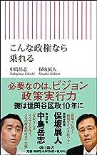 こんな政権なら乗れる (朝日新書)