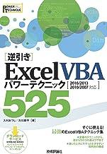 表紙: [逆引き]Excel VBA パワーテクニック 525 [2016/2013/2010/2007 対応] | 古川順平 大村あつし