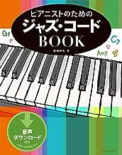 表紙: ピアニストのためのジャズ・コードBOOK | 堀越 昭宏