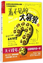 The Invisible Gorilla: And Other Ways Our Intuitions Deceive Us (Chinese Edition)