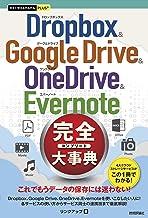 表紙: 今すぐ使えるかんたんPLUS+ Dropbox & Google Drive & OneDrive & Evernote 完全大事典   リンクアップ