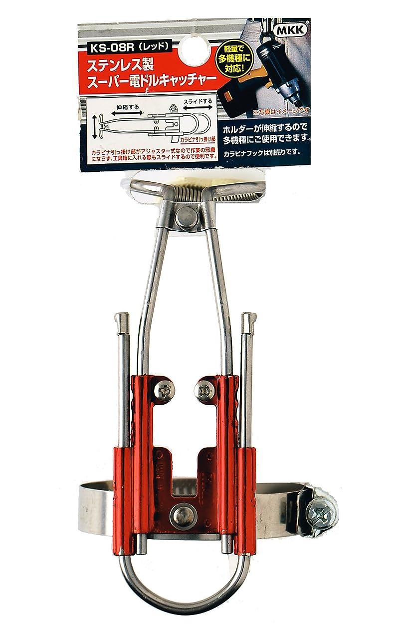 ステートメントアナニバー価値MKK スーパー電ドルキャッチャー KS-8R レッド