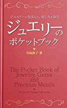 The Pocket Book of Jewelry and Jems and Precious Metals: The basics and fun of jewelry (Japanese Edition)