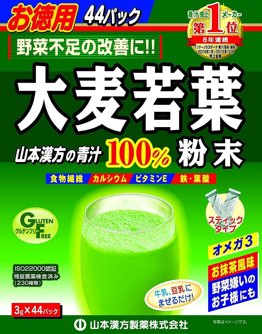 誓約条件付き歯科の山本漢方製薬 大麦若葉粉末100% 徳用 3g*44包