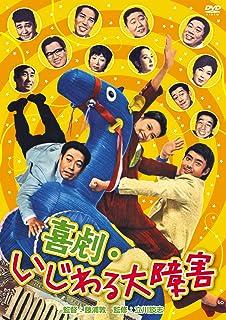 喜劇・いじわる大障害 [DVD]