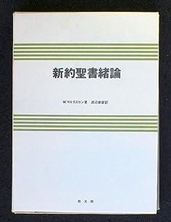 新約聖書緒論―緒論の諸問題への手引 (1984年)