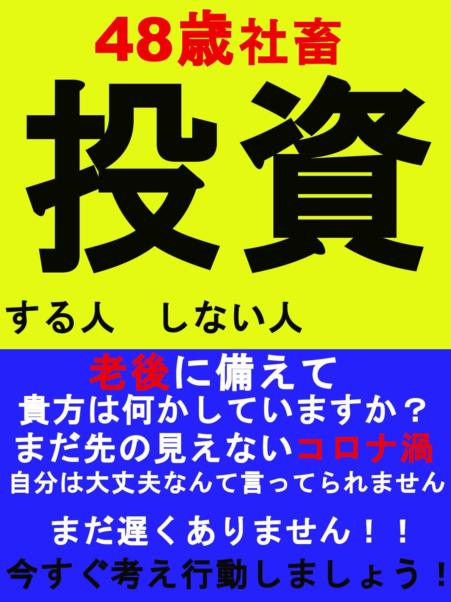 yonjyuuhatisai syatiku tousisuruhitosinaihito (Japanese Edition)