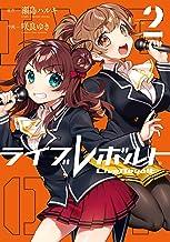 ライブレボルト(2) (フレックスコミックス)