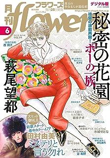 月刊flowers 2021年6月号(2021年4月28日発売) [雑誌]