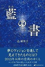 表紙: 藍の書 | 辻麻里子