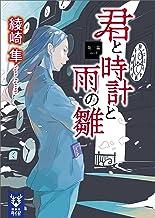 表紙: 君と時計と雨の雛 第三幕 (講談社タイガ) | 綾崎隼