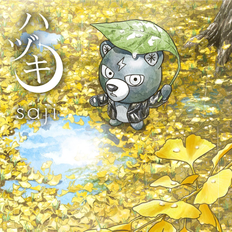 [音楽 – Single] saji – ハヅキ [FLAC + MP3 320 / WEB]