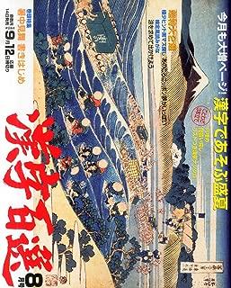 漢字百選 2014年 08月号 [雑誌]