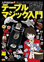 表紙: 入門百科+(プラス) テーブルマジック入門 | 日本奇術協会