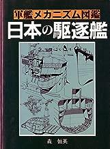 軍艦メカニズム図鑑—日本の駆逐艦