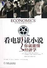 Economics Can Be Easier by Seeing Movies and Reading Books (Chinese Edition)