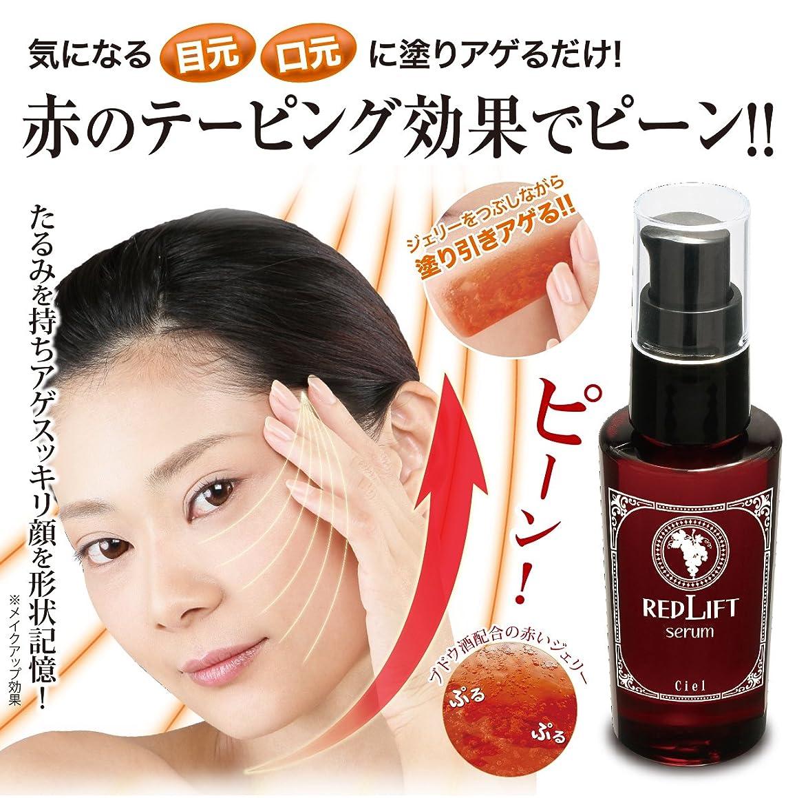 未使用定規補充ホエイ配合 美容液 レッドリフト【Red Lift】