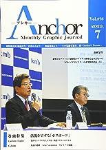 月刊 Anchor(アンカー) 2020-7月号