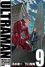 表紙: ULTRAMAN(9) (ヒーローズコミックス) | 清水栄一