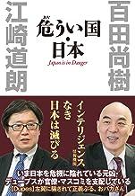 表紙: 危うい国・日本 | 江崎道朗