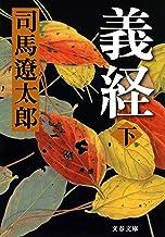 表紙: 義経(下) (文春文庫) | 司馬遼太郎
