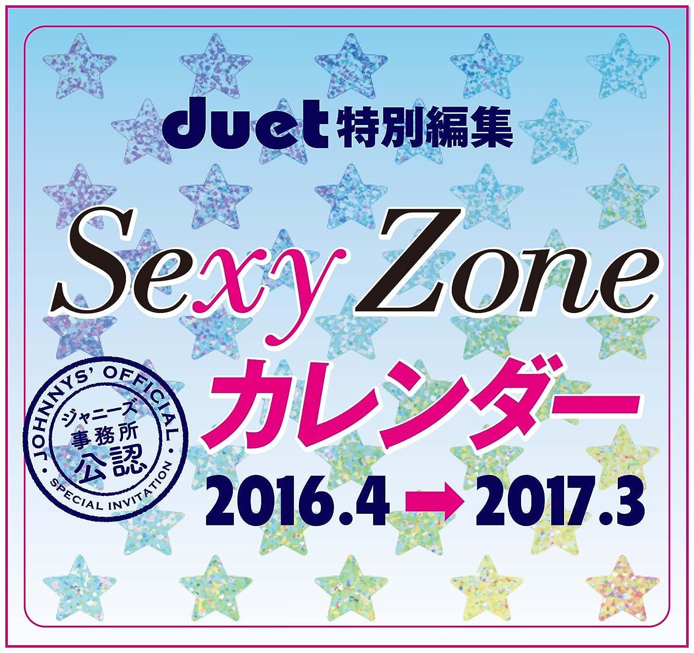 まっすぐ損傷契約した2016.4→2017.3/Sexy Zoneカレンダー ([カレンダー])