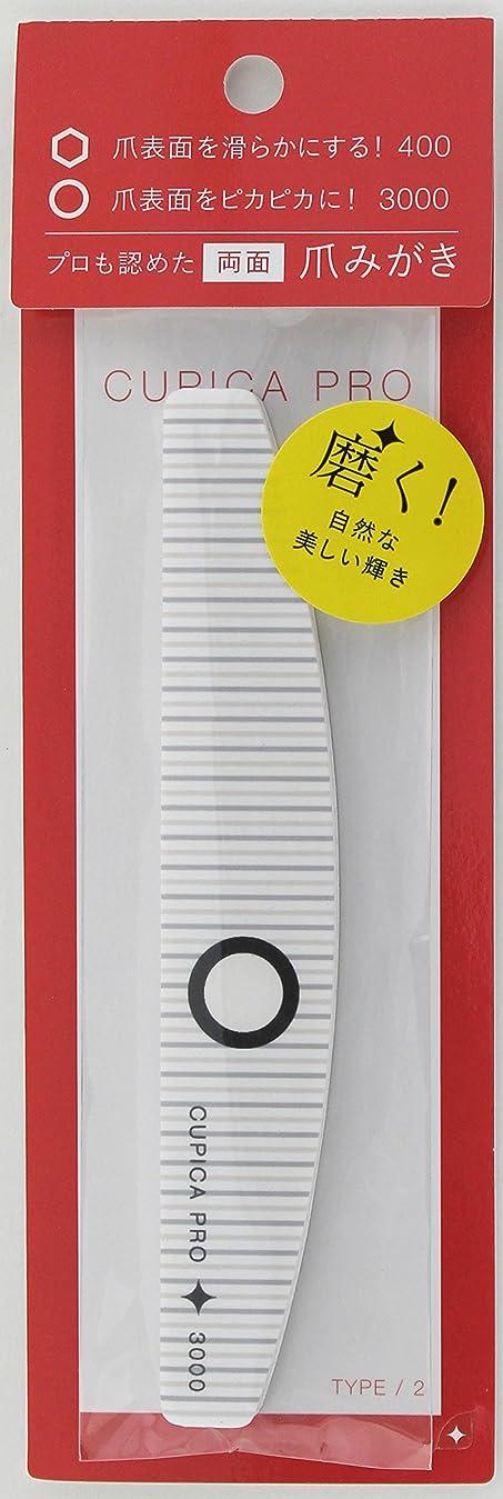 一杯教える文庫本キュピカPRO タイプ2 ネイルシャイナー 爪みがき