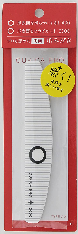 びっくりした商業のまあキュピカPRO タイプ2 ネイルシャイナー 爪みがき