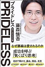 表紙: PRIDELESS(プライドレス) 受け入れるが正解 | 藤森慎吾