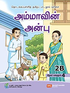 Tamil Language Student's Reader 2B Book 4 for Primary Schools (TLPS) (Theen Thamizh)