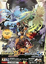 Official: Pokemon Ultra Sun & Moon - Complete Guide/Tips/Cheats - Editor's Choice