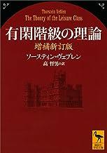 表紙: 有閑階級の理論 増補新訂版 (講談社学術文庫)   高哲男