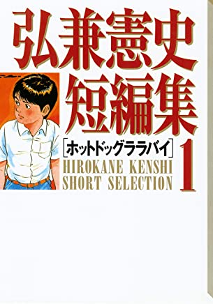 弘兼憲史短編集(1)ホットドッグララバイ (コミッククリエイトコミック)