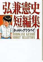 表紙: 弘兼憲史短編集(1)ホットドッグララバイ (コミッククリエイトコミック) | 弘兼憲史