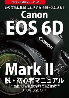 Canon EOS 6D Mark II 脱・初心者マニュアル: ぼろフォト解決シリーズ115 絞り優先に挑戦し本格的な撮影をはじめる!
