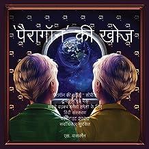 The Paragon Expedition (Hindi Edition)